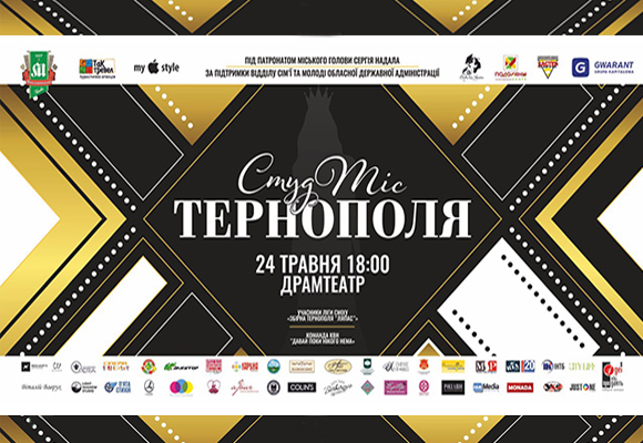 СтудМіс Тернополя. Голосування за найкраще селфі