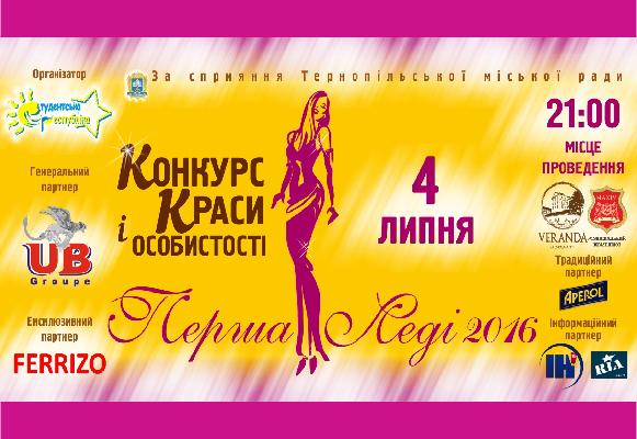 """Голосування """"Перша леді 2016"""""""