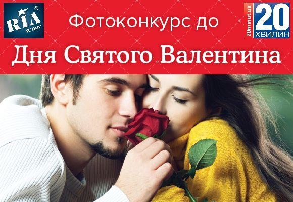 Фотоконкурс до Дня Святого Валентина