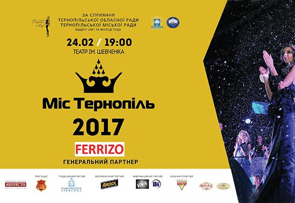 Міс Тернопіль 2017