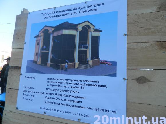 Головного архітектора Тернополя через хаотичні забудови хочуть виключити зі спілки, фото-1